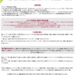 [WC2018] FAN IDによる無査証入国(1)入国案内