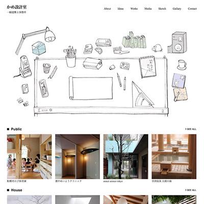 かめ設計室