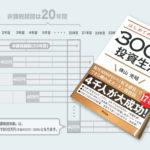 FP_003:最初の投資は3000円