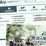 茨城県内で民泊をするための手順
